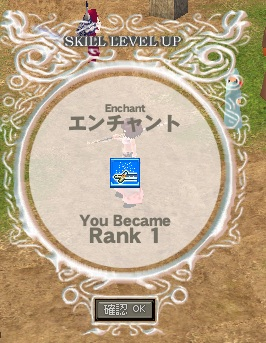 20110904_enchantRank1_2.jpg