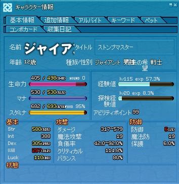 20110910_ousei2.jpg