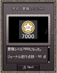 20111030_Lv7000_2.jpg