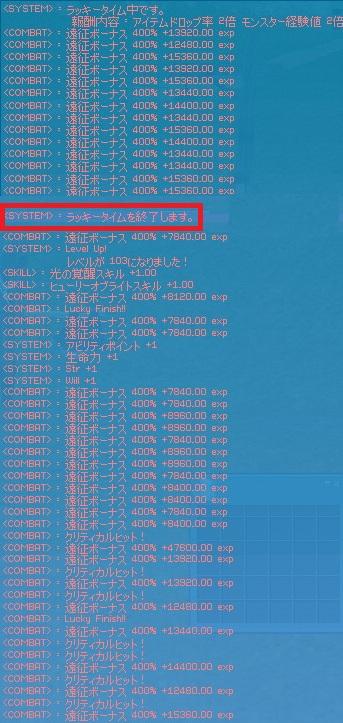 2011_1101流狩り_05