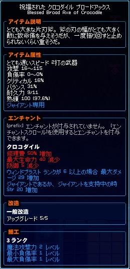 20111107_broadax.jpg
