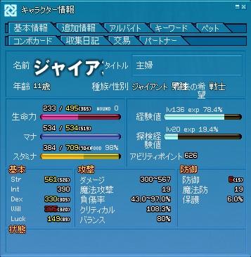 20111107_giant.jpg