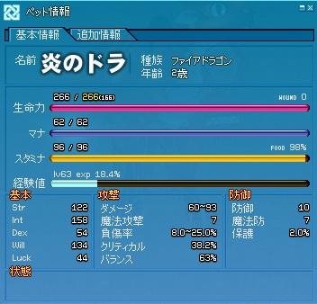 20111107_honoonodora.jpg
