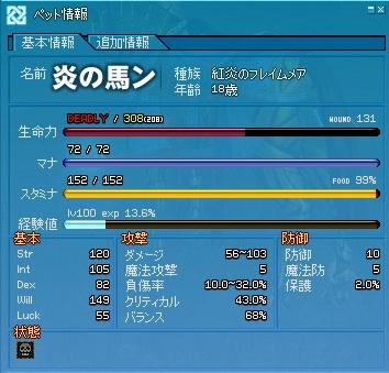 20111107_honoonouma.jpg