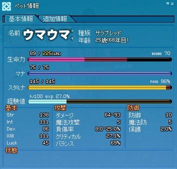 20111107_umauma.jpg