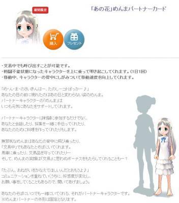 20111116_anohana02.jpg