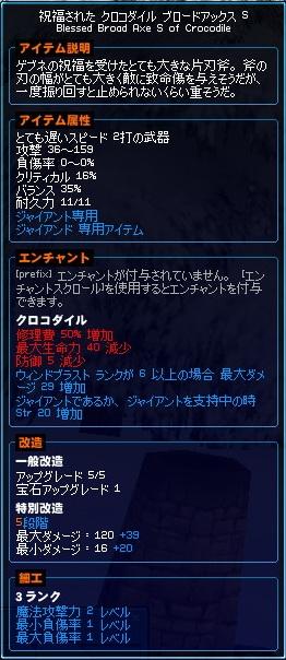 20111124_broadax2.jpg