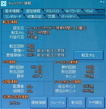 20120116_01.jpg