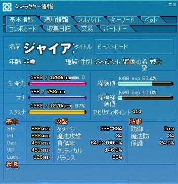 20120130_status.jpg