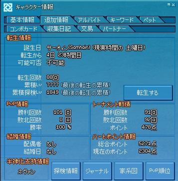 20120207_characterspec.jpg