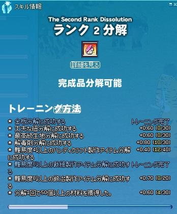 20120212_bunkai.jpg