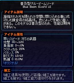 20120217_blue2.jpg