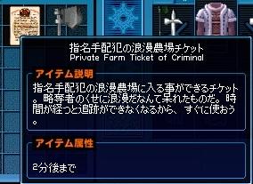 20120220_ticket.jpg