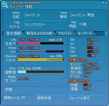 Status20100317.jpg