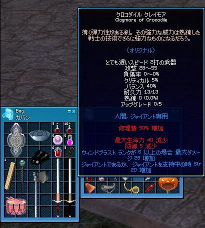 kurokodairu02.jpg