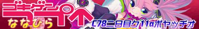 ゴキゲン77