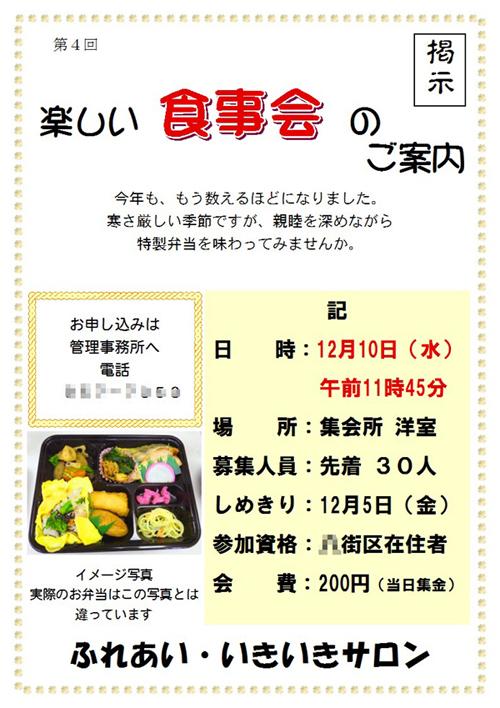200812第4回食事会500