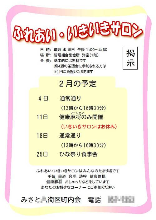 200902お知らせ完成-500