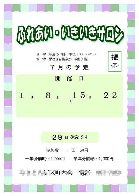 200907お知らせ完成s