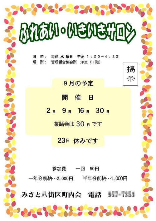 200909お知らせ完成500