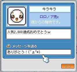 キラキラ亮・、・2000