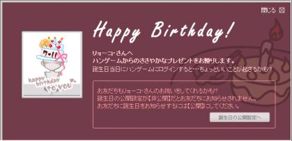 ハンゲーム誕生日祝いらしい、ですの。