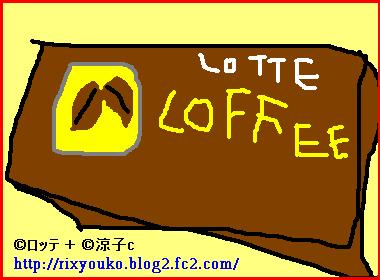 ロッテ、コーヒーガム。