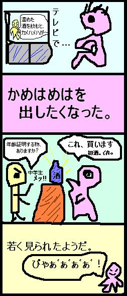 りょこ漫画1話。