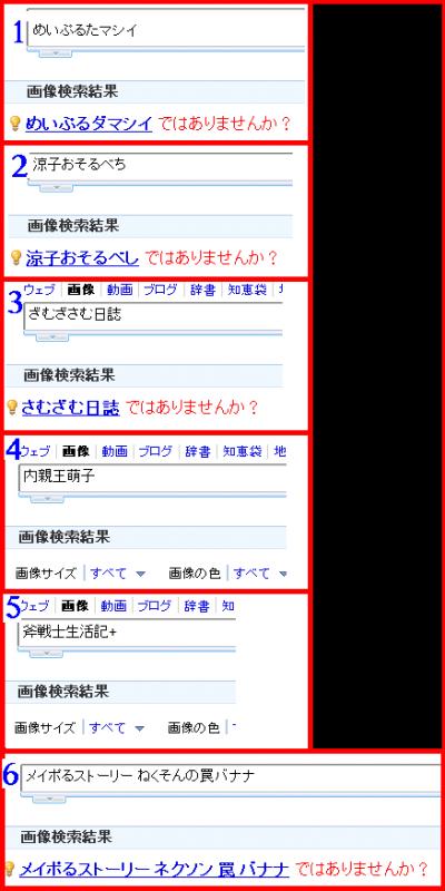 ヤフーBB検索。メイプル有名ブログ+他