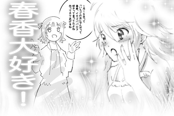 harumiki09_0115.png
