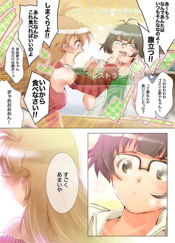 ryoyume09_1006.jpg