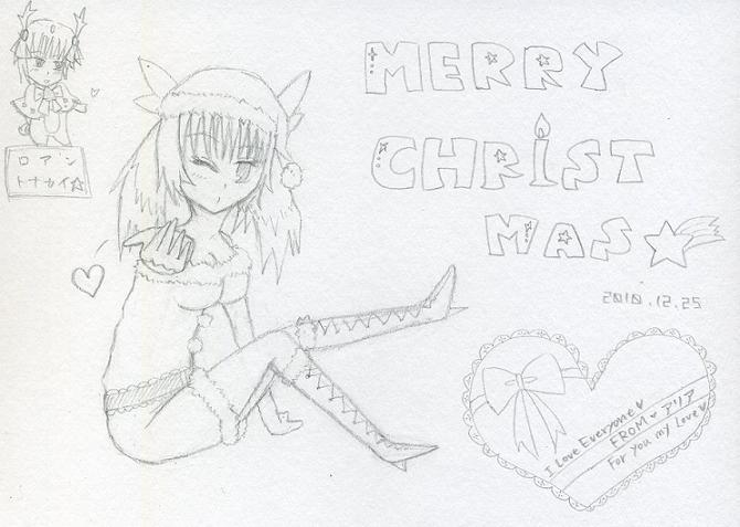 アリア クリスマス絵275