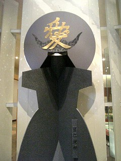 上杉博物館内、直江兼継