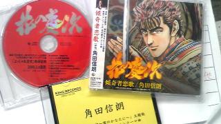 花の慶次 傾奇者恋歌/角田信朗