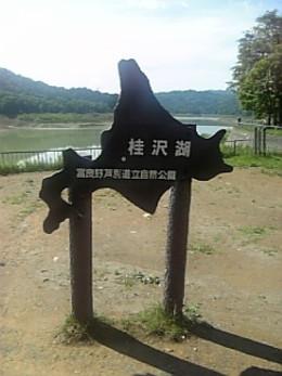 北海道桂沢湖