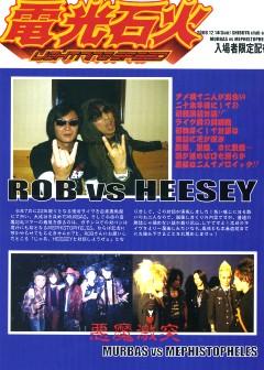 ROB&HEESEY 電光石火特別号