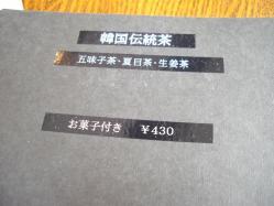 IMGP5023.jpg