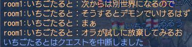 デモンちんの悲劇1