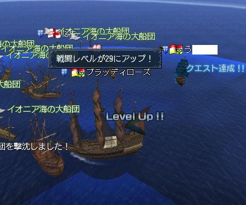海事LV29