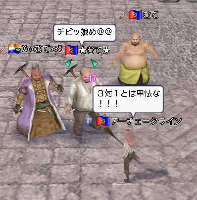 vs むてキング