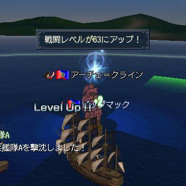 海事LV63
