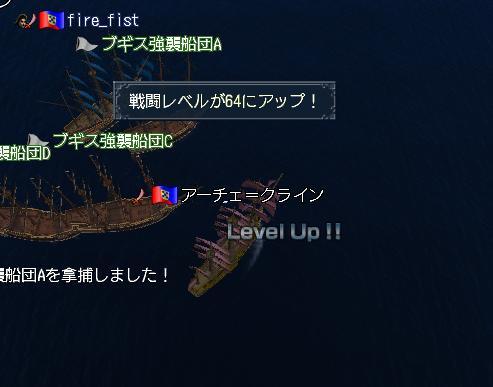 アーチェ戦闘LV64