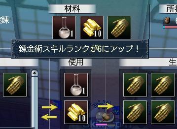 錬金術R6