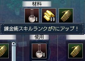 錬金術R7