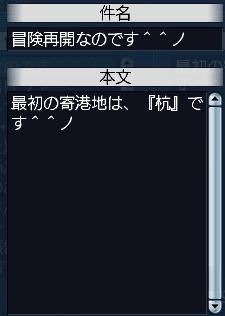 謎のメール