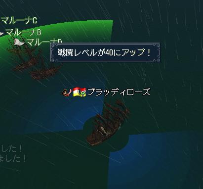 ローズ戦闘V40
