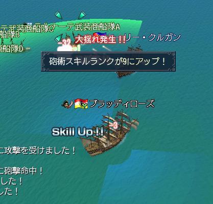 ローズ砲撃R9