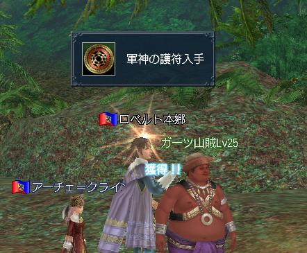 軍神の護符2