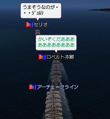 海賊セリオ1