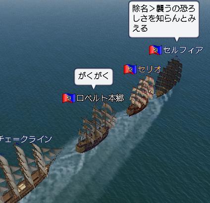海賊セリオ2